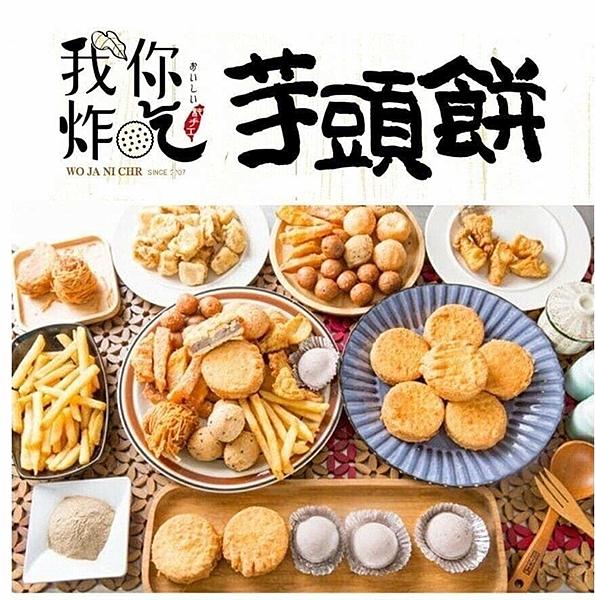 芋頭控看過來|我炸你吃(花蓮新港店)|超流沙的芋頭餅|熊貓、Uber Eats|蛋奶素