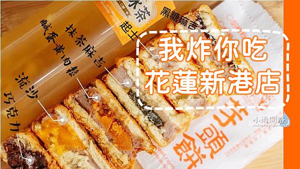 花蓮市區美食|我炸你吃(花蓮新港店)|芋頭控、超流沙的芋頭餅|Foodpanda、Uber Eats|蛋奶素