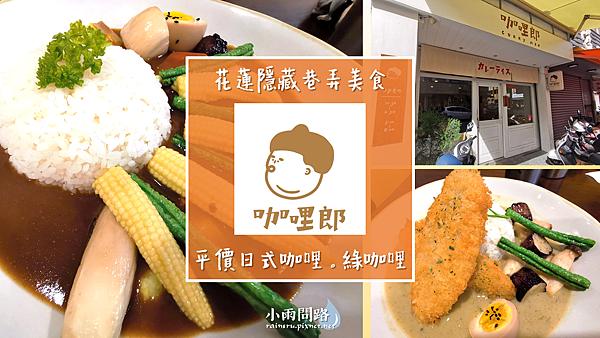 花蓮美食|咖哩郎|平價日式咖哩、綠咖哩|隱藏市區巷弄親子餐廳,店面溫馨可愛 (1)