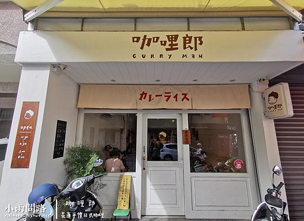 花蓮美食|咖哩郎|平價日式咖哩、綠咖哩|隱藏市區巷弄親子餐廳,店面溫馨可愛 (2)