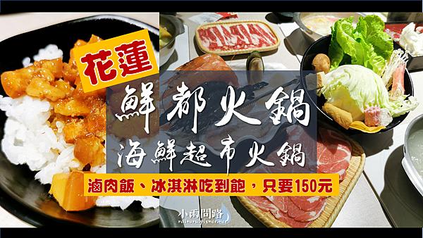 花蓮|鮮都火鍋|滷肉飯、冰淇淋吃到飽,只要150元|近太平洋公園、南濱 (1)