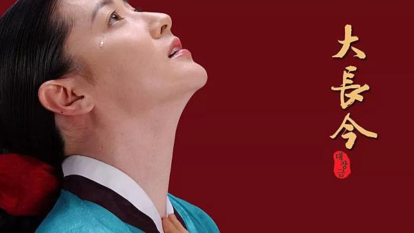韓劇《大長今》主題曲|呼喚|希望|陳慧琳主唱|香港粵語版、國語版歌詞|希望實現度與信心的重要 (1)