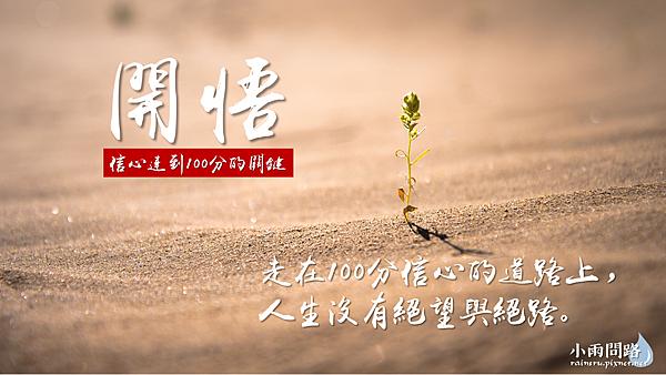 韓劇《大長今》主題曲 呼喚 希望 陳慧琳主唱 香港粵語版、國語版歌詞 希望實現度與信心的重要 (2)