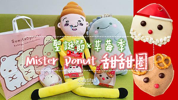 聖誕節x草莓季限定開箱|Mister Donut 甜甜圈|屎伯與角落生物過耶誕 (1)