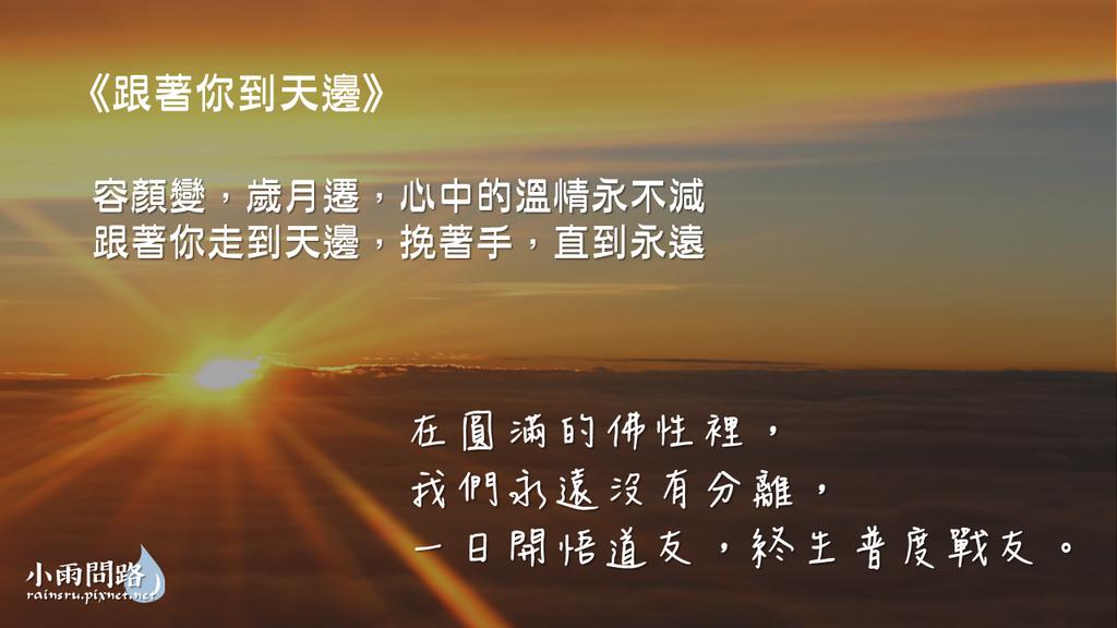 心情語錄 12月,小雨最想聽的歌曲 平安夜裡真平安、一路執著、跟著你到天邊、空空歌、朋友別哭 (4).PNG