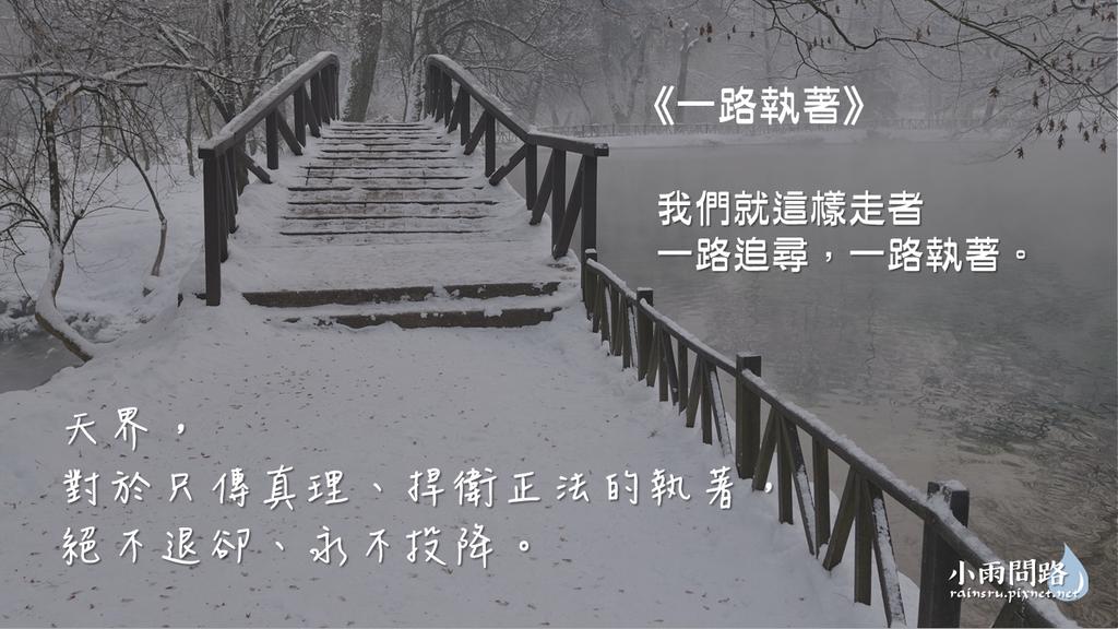心情語錄|12月,小雨最想聽的歌曲|平安夜裡真平安、一路執著、跟著你到天邊、空空歌、朋友別哭 (3).PNG