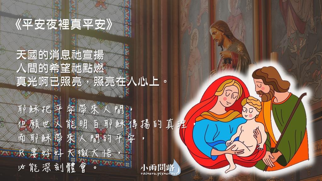 心情語錄|12月,小雨最想聽的歌曲|平安夜裡真平安、一路執著、跟著你到天邊、空空歌、朋友別哭 (2).PNG