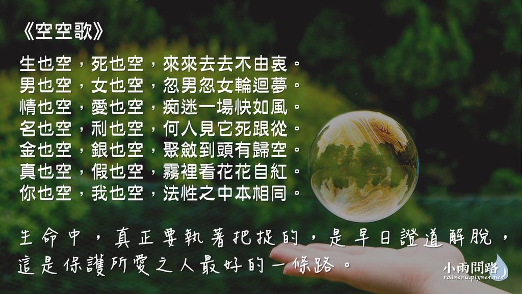 心情語錄 12月,小雨最想聽的歌曲 平安夜裡真平安、一路執著、跟著你到天邊、空空歌、朋友別哭 (5).PNG