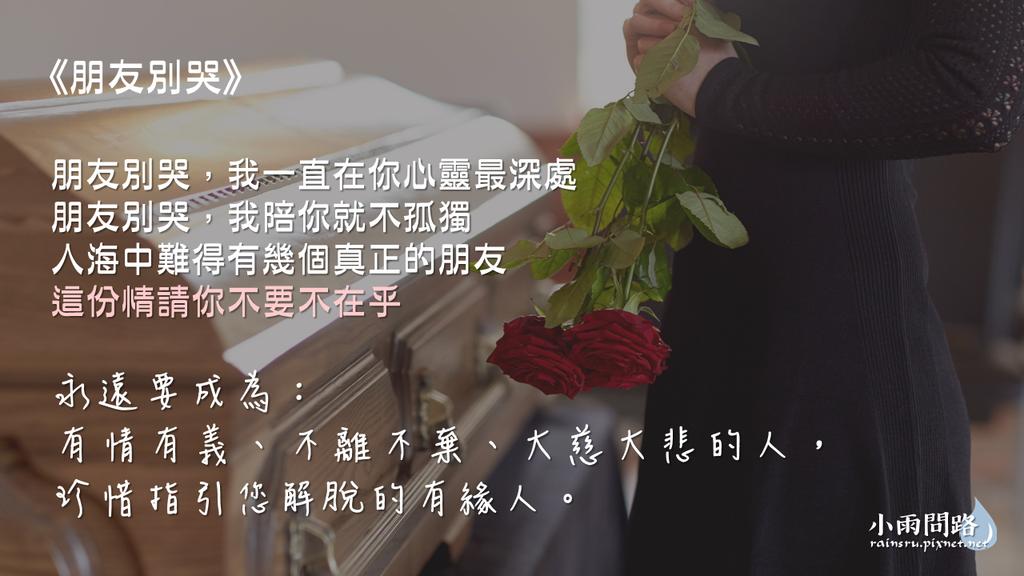 心情語錄|12月,小雨最想聽的歌曲|平安夜裡真平安、一路執著、跟著你到天邊、空空歌、朋友別哭 (6).PNG