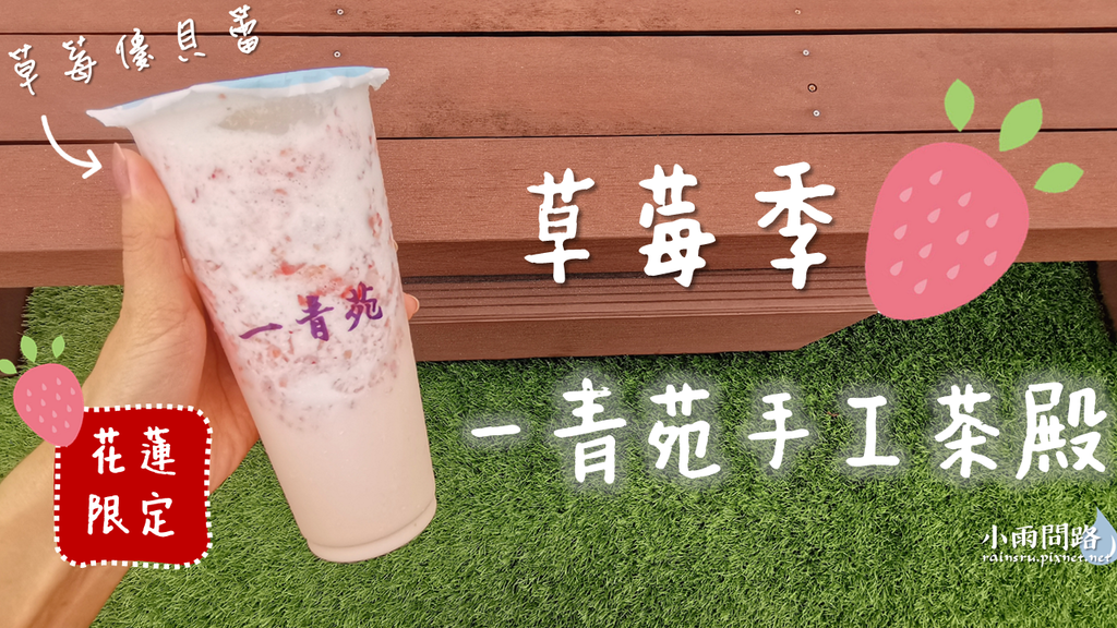 花蓮自創品牌|一青苑|草莓季限定,怎麼喝都好好喝|白鬍子草莓、草莓優貝蕾 (1).PNG
