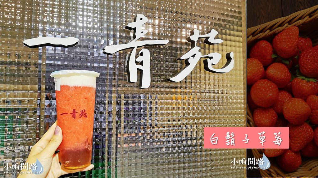 花蓮自創品牌|一青苑|草莓季限定,怎麼喝都好好喝|白鬍子草莓、草莓優貝蕾 (3).PNG