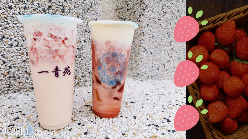 花蓮自創品牌|一青苑|草莓季限定,怎麼喝都好好喝|白鬍子草莓、草莓優貝蕾 (9).PNG