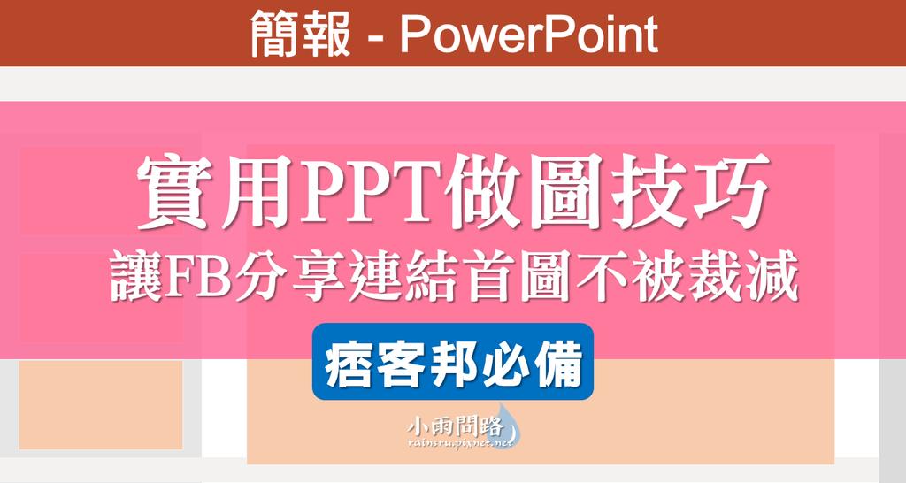 實用PPT做圖技巧|讓臉書分享超連結的首圖不被裁減到|痞客邦必備 (1).PNG