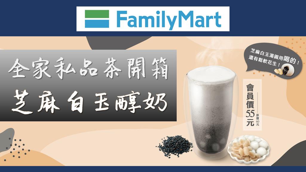 全家私品茶開箱|芝麻白玉醇奶|限定寶可夢杯套陪你暖暖喝 (1).PNG