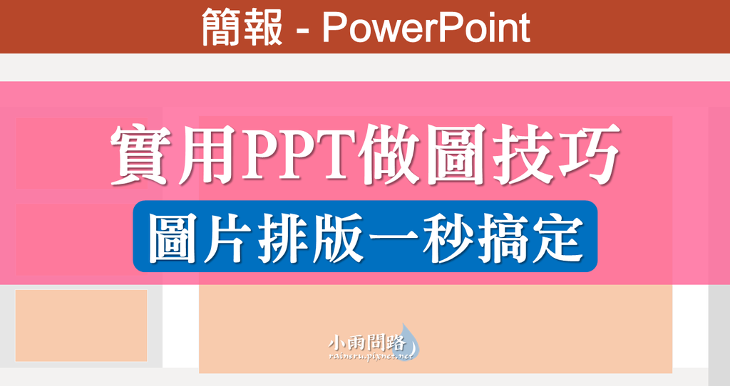 PPT實用技巧|做圖美編|圖片排版一秒搞定|Office365 (1).PNG