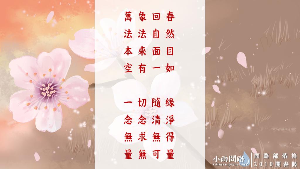 新年祝福、開春偈 問路 開悟智言 (4).PNG