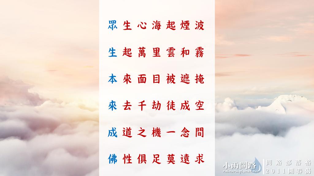 新年祝福、開春偈 問路 開悟智言 (3).PNG