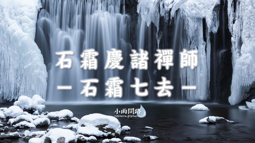 禪門語錄|石霜慶諸禪師|石霜七去 (1).PNG