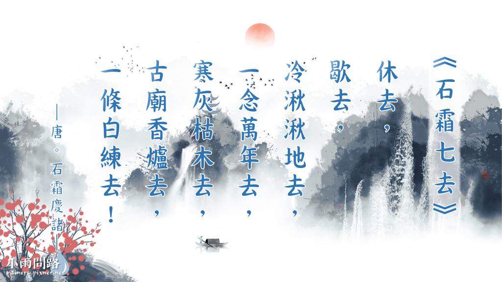 禪門語錄|石霜慶諸禪師|石霜七去 (2).PNG