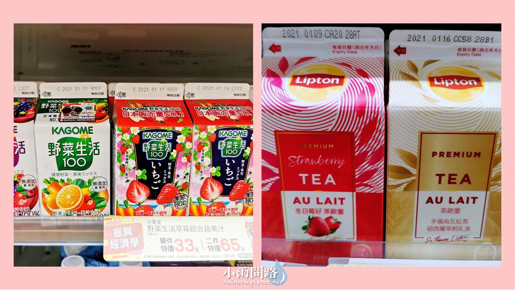 開箱超商草莓季飲料|立頓草莓茶歐蕾、可果美野菜生活草莓綜合蔬果汁 (2).PNG