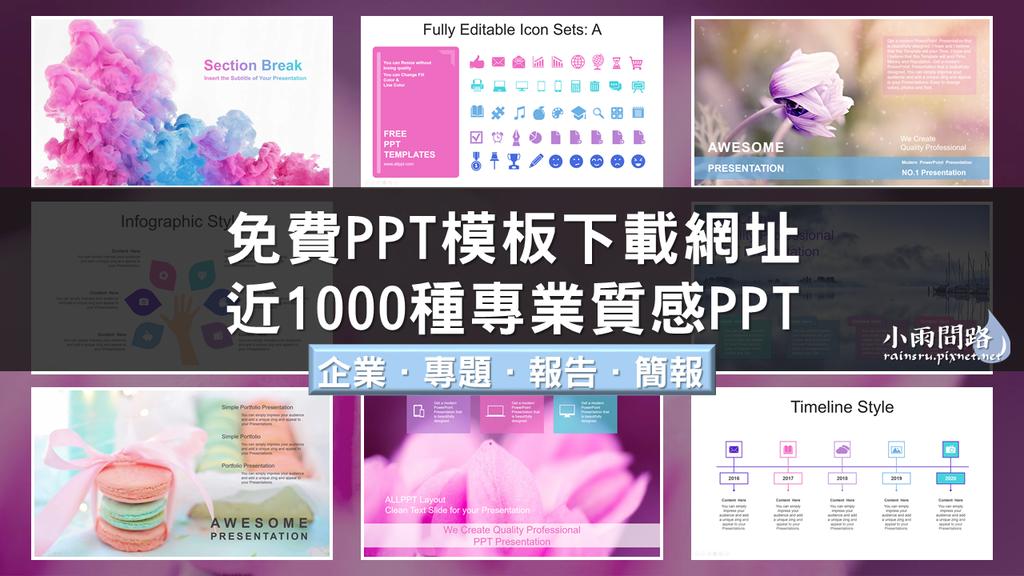 PPT模板|免費下載|近千種專業質感ppt|企業簡報、專題報告、簡報設計 (1).PNG