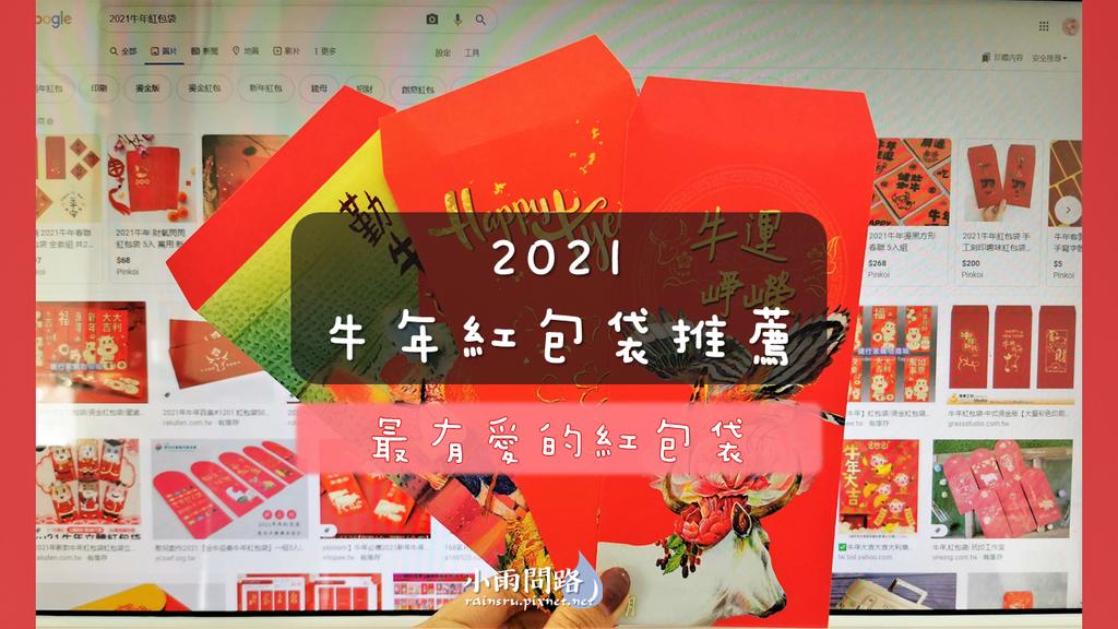 2021牛年紅包袋推薦|愛心紅包袋、公益紅包袋,幫助後山弱勢者度寒冬 (1).PNG