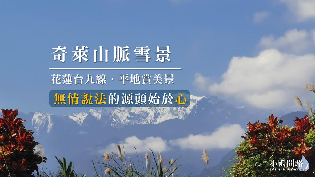 奇萊山雪景|平地賞絕美雪景|花蓮台九線|無情說法的源頭始於心 (1).PNG
