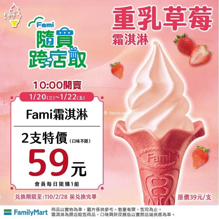 全家2021霜淇淋|重乳草莓霜淇淋|乾燥玫瑰粉紅餅皮超級美|冰淇淋販售門市查詢 (2).PNG
