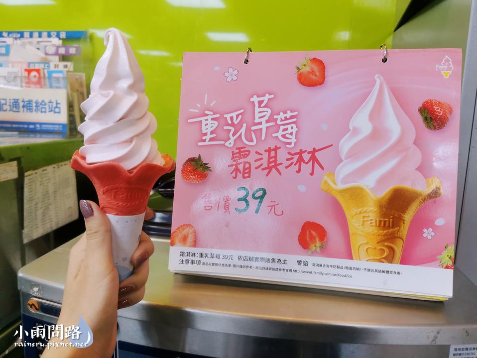 全家2021霜淇淋|重乳草莓霜淇淋|乾燥玫瑰粉紅餅皮超級美|冰淇淋販售門市查詢 (6).PNG
