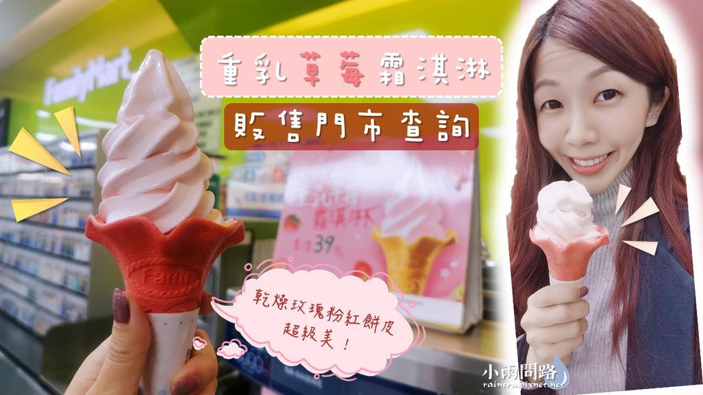全家2021霜淇淋|重乳草莓霜淇淋|乾燥玫瑰粉紅餅皮超級美|冰淇淋販售門市查詢 (1).PNG