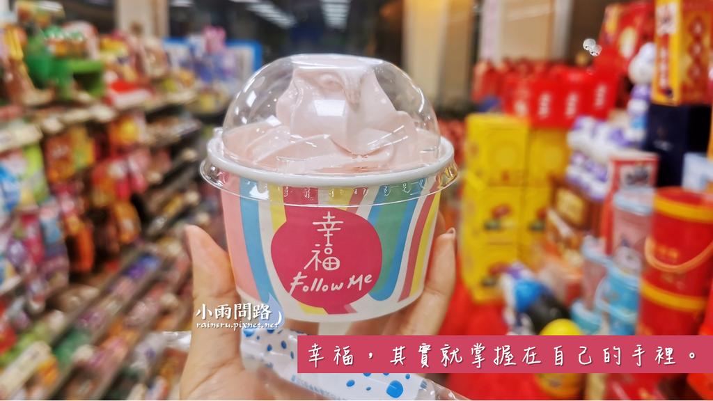 全家2021霜淇淋|重乳草莓霜淇淋|乾燥玫瑰粉紅餅皮超級美|冰淇淋販售門市查詢 (9).PNG