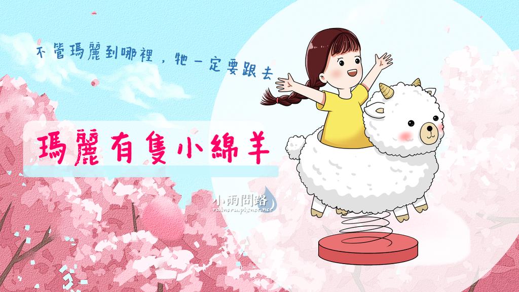 歌曲分享|瑪麗有隻小綿羊|歌詞|不管瑪麗到哪裡,牠一定要跟去.PNG