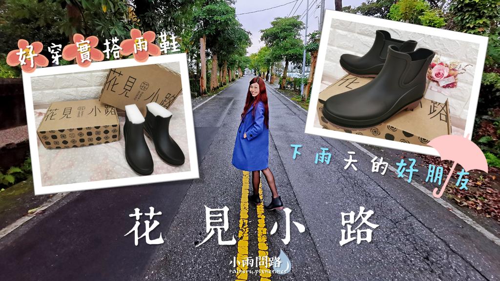 開箱|花見小路|雨靴|好穿實搭雨鞋,下雨天好朋友 (1).PNG