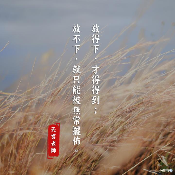 開悟智言 人生語錄圖文 你總以為來日方長,卻忘了世事無常 天界之舟天雲老師 (6).PNG