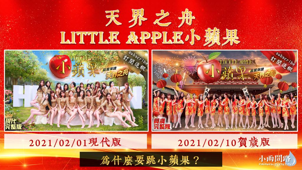 天界之舟Little Apple小蘋果|賀歲版、現代版|兩種版本|為什麼要跳小蘋果|地藏道場 (1).PNG