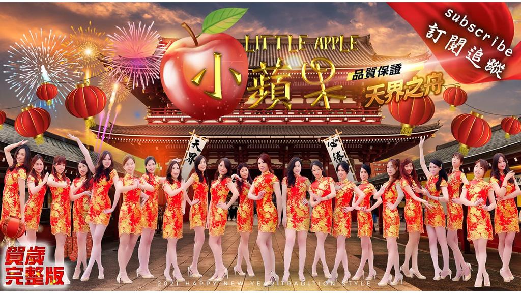 天界之舟Little Apple小蘋果|賀歲版、現代版|兩種版本|為什麼要跳小蘋果|地藏道場 (2).PNG