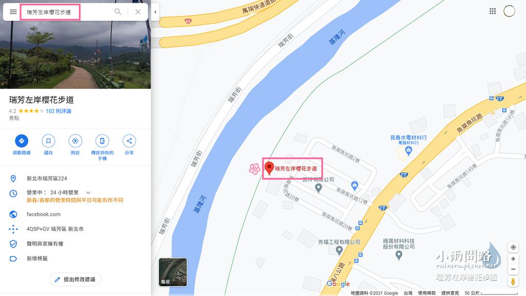 新北瑞芳|賞櫻新景點|瑞芳左岸櫻花步道|沿著河畔賞粉櫻、桃櫻、白櫻 (3).PNG