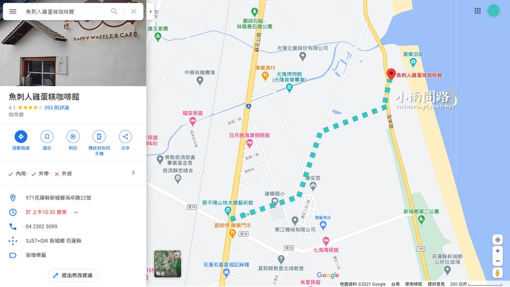 花蓮七星潭美食景點|魚刺人雞蛋糕咖啡館|超美海景老屋雞蛋糕|東昌定置漁場旁邊 (3).PNG
