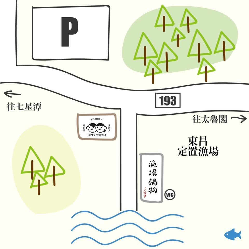 花蓮七星潭美食景點|魚刺人雞蛋糕咖啡館|超美海景老屋雞蛋糕|東昌定置漁場旁邊 (3.3).jpg
