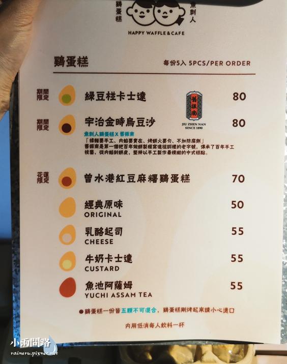花蓮七星潭美食景點|魚刺人雞蛋糕咖啡館|超美海景老屋雞蛋糕|東昌定置漁場旁邊 (6).PNG