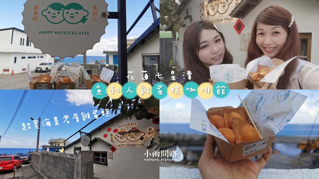 花蓮七星潭美食景點|魚刺人雞蛋糕咖啡館|超美海景老屋雞蛋糕|東昌定置漁場旁邊 (1).PNG