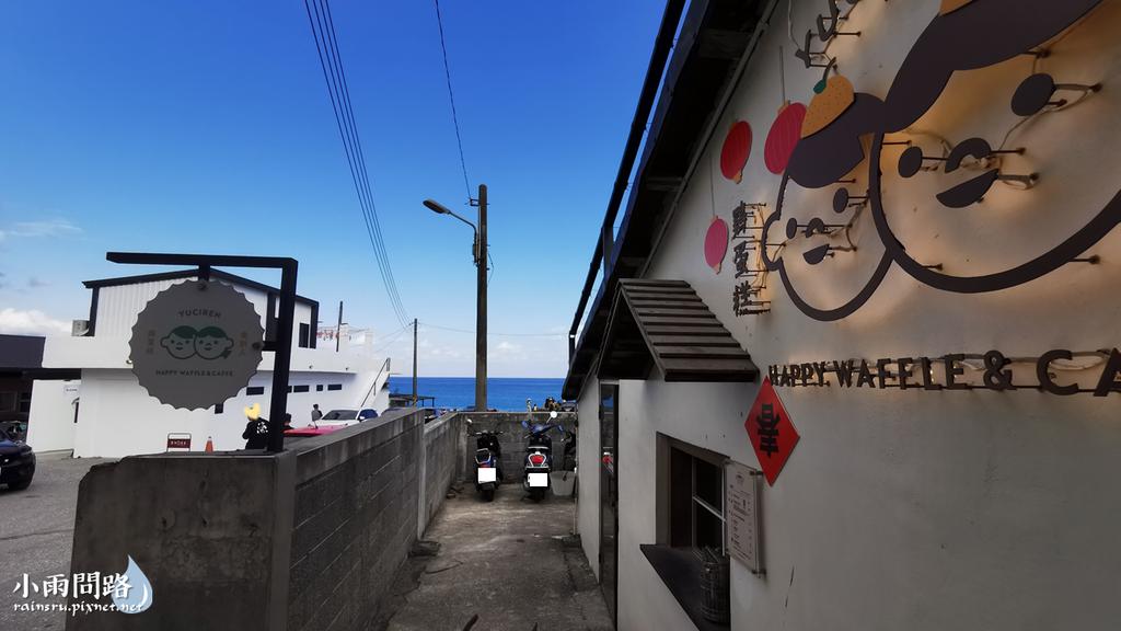 花蓮七星潭美食景點|魚刺人雞蛋糕咖啡館|超美海景老屋雞蛋糕|東昌定置漁場旁邊 (5).PNG