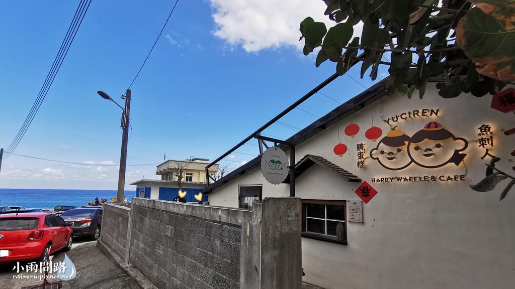 花蓮七星潭美食景點|魚刺人雞蛋糕咖啡館|超美海景老屋雞蛋糕|東昌定置漁場旁邊 (2).PNG
