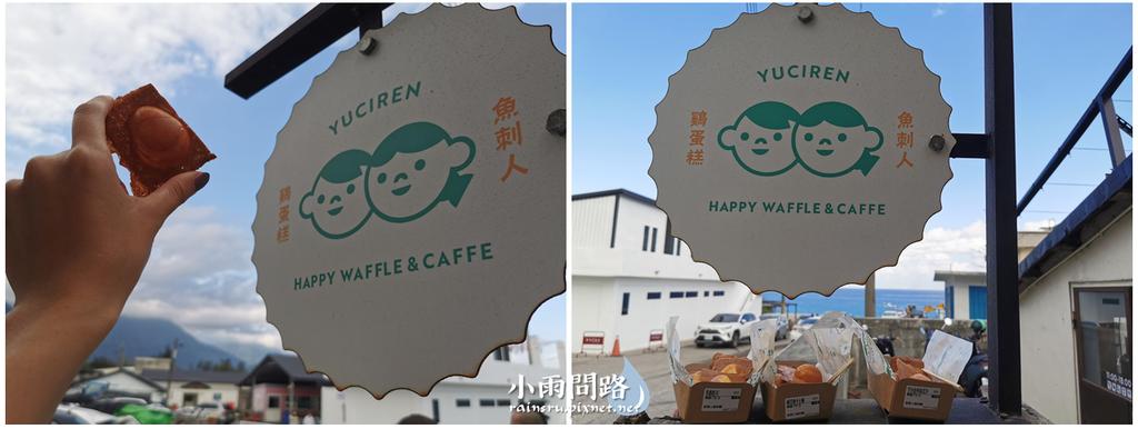 花蓮七星潭美食景點|魚刺人雞蛋糕咖啡館|超美海景老屋雞蛋糕|東昌定置漁場旁邊 (18).PNG