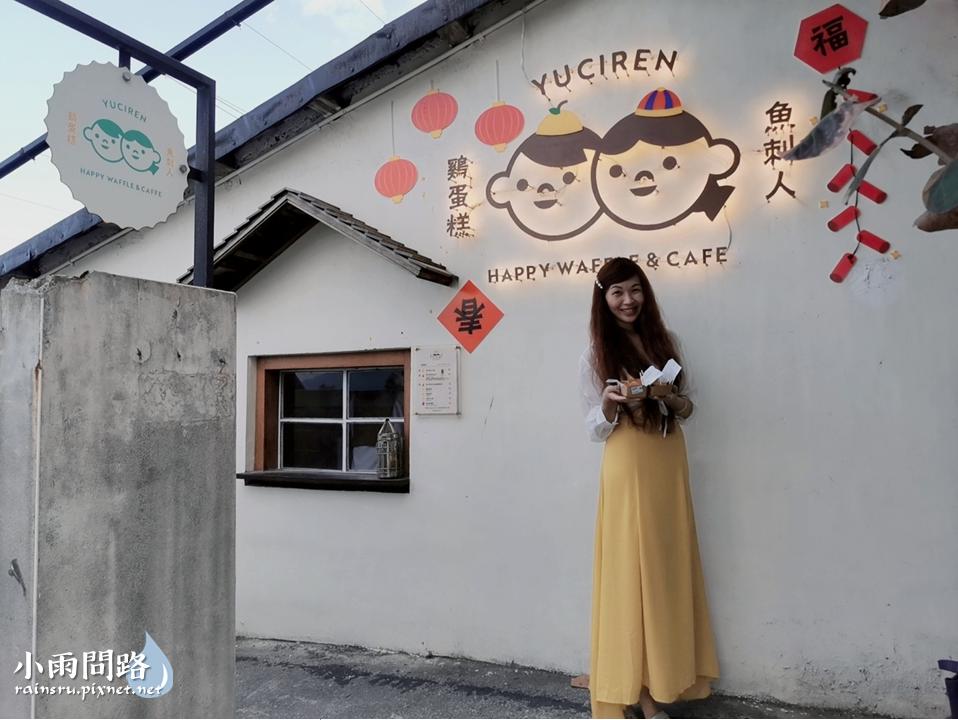 花蓮七星潭美食景點|魚刺人雞蛋糕咖啡館|超美海景老屋雞蛋糕|東昌定置漁場旁邊 (24) - 複製.PNG