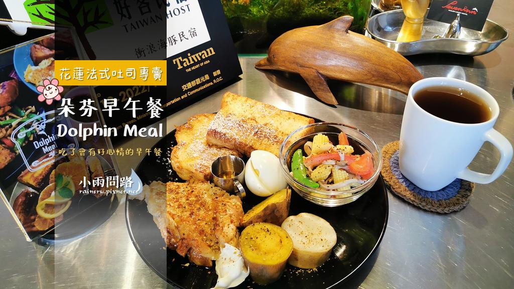 花蓮早午餐|朵芬早午餐DolphinMeal|法式吐司嚴選專賣|四維高工、花蓮車站附近 (1).PNG