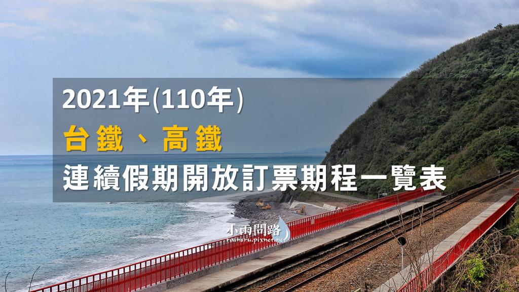 2021年訂票時間|台鐵、高鐵|連續假期開放訂票期程一覽表.png