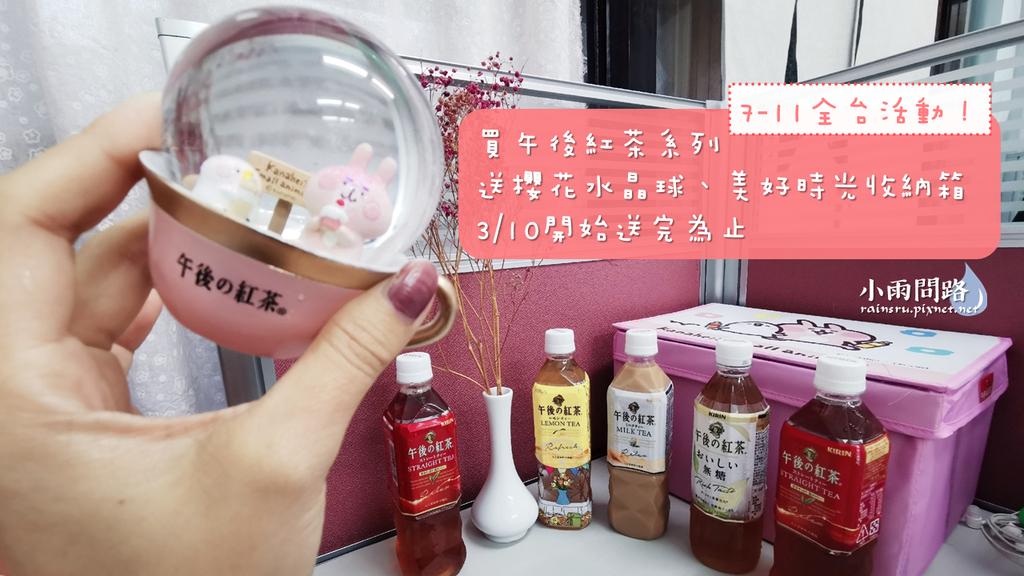 7-11卡娜赫拉活動|買午後紅茶送櫻花水晶球、美好時光收納箱|310開始送完為止 (1).PNG