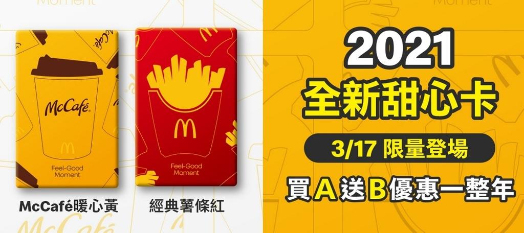 2021-03-17_麥當勞甜心卡2021|買A送B餐點價格介紹|最划算搭配組合推薦|與2020甜心卡差異_小雨問路 (2).jpg