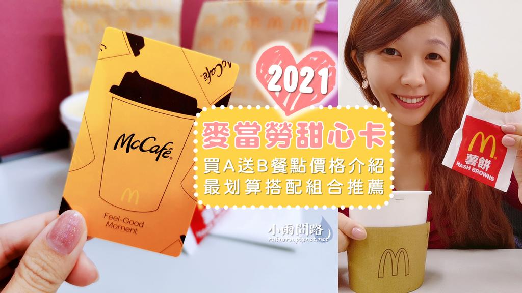 2021-03-17_麥當勞甜心卡2021|買A送B餐點價格介紹|最划算搭配組合推薦|與2020甜心卡差異_小雨問路 (1).PNG